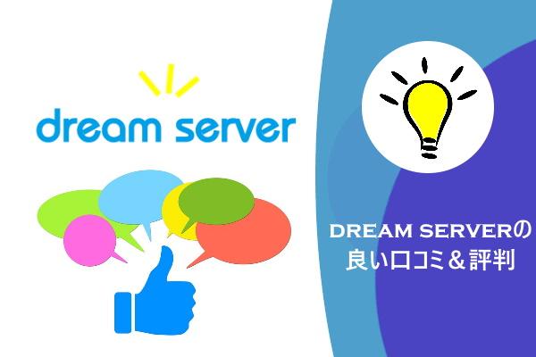 dream server(ドリームサーバー)の良い口コミ&評判