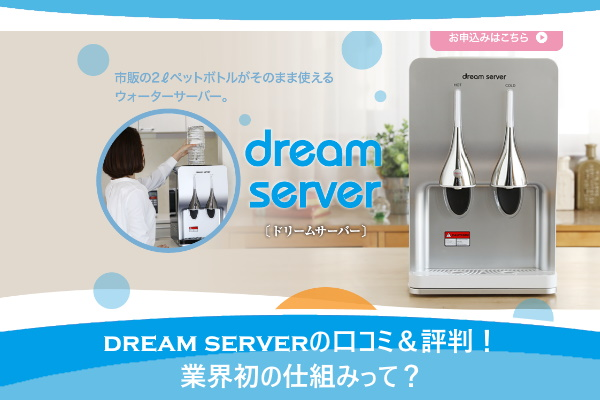 dream server(ドリームサーバー)の口コミ&評判!業界初の仕組みって?