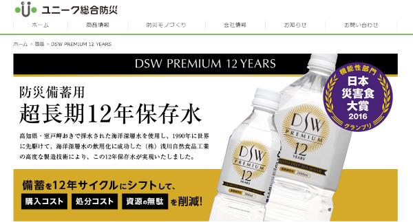 DSW PREMIUM 12 YEARS|ユニーク総合防災