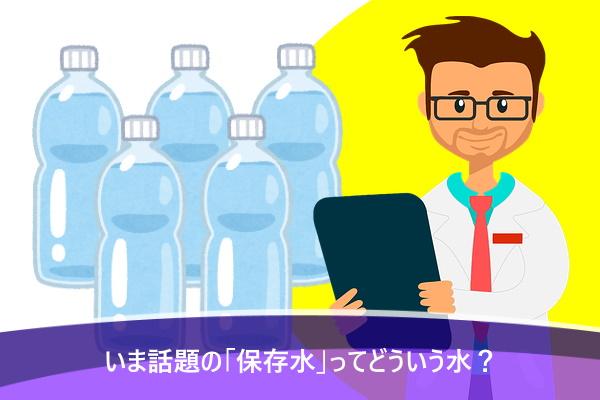 いま話題の「保存水」ってどういう水?