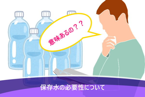 保存水の必要性について