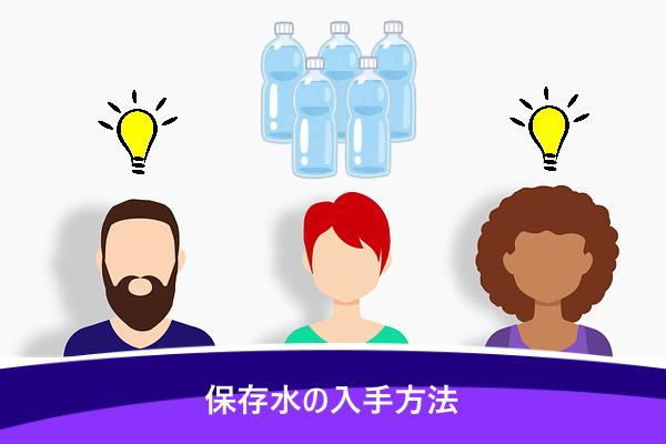 保存水の入手方法