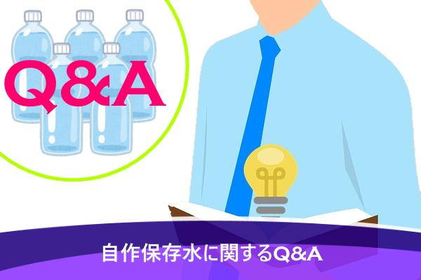 自作保存水に関するQ&A