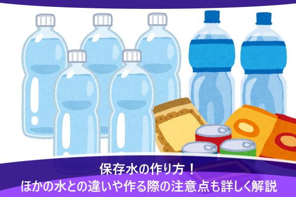 保存水の作り方!ほかの水との違いや作る際の注意点も詳しく解説