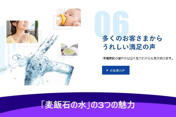 「麦飯石の水」の3つの魅力