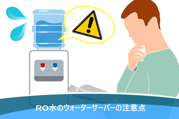 RO水のウォーターサーバーの注意点