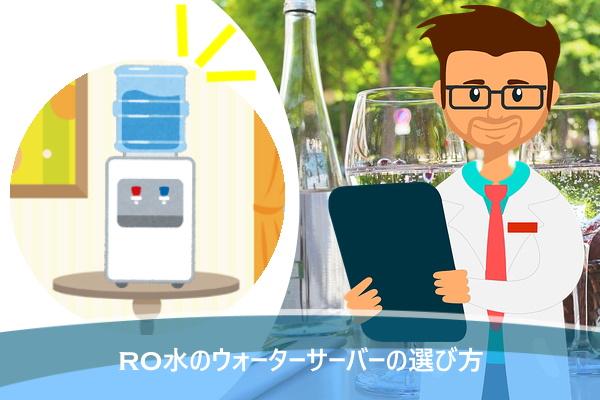 RO水のウォーターサーバーの選び方
