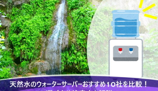 天然水のウォーターサーバーおすすめ10社を比較!選び方や注意点も解説