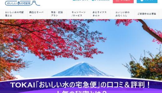 TOKAI「おいしい水の宅急便」の口コミ&評判!人気の秘密とは?