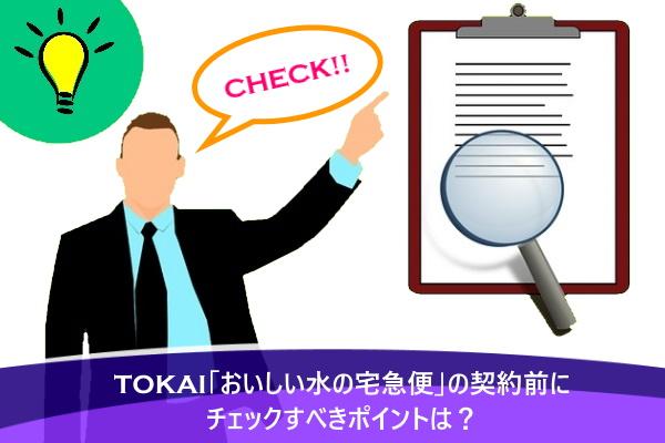 TOKAI「おいしい水の宅急便」の契約前にチェックすべきポイントは?