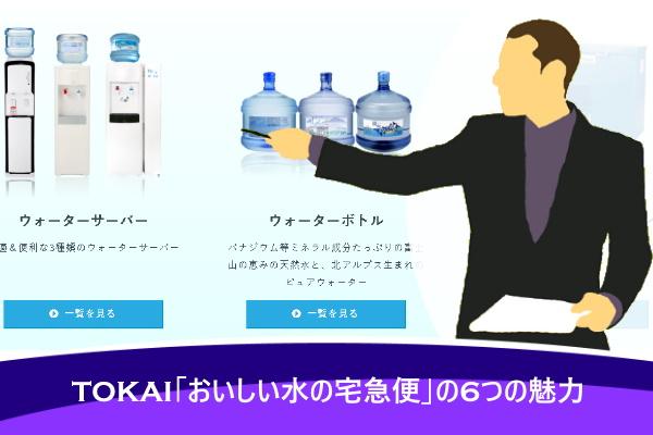 TOKAI「おいしい水の宅急便」の6つの魅力