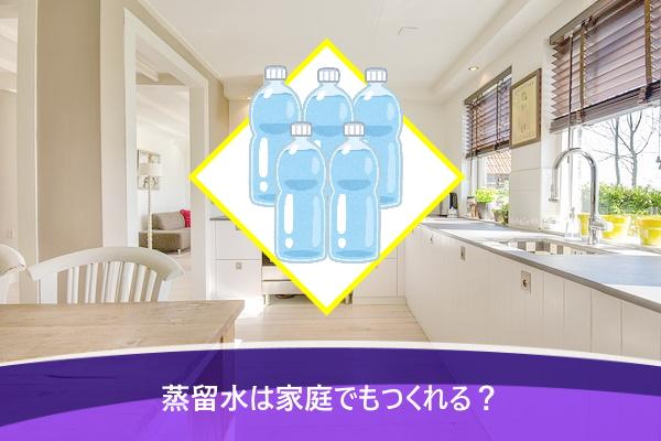 蒸留水は家庭でもつくれる?