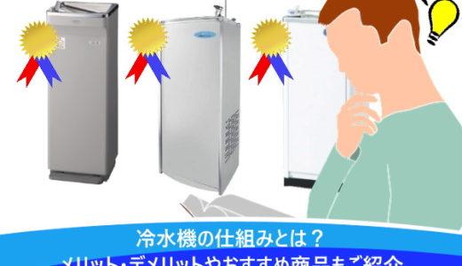 冷水機の仕組みとは?メリット・デメリットやおすすめ商品もご紹介