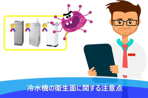 冷水機の衛生面に関する注意点