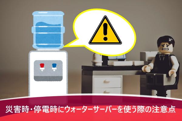 災害時・停電時にウォーターサーバーを使う際の注意点
