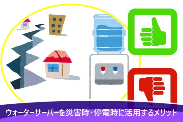 ウォーターサーバーを災害時・停電時に活用するメリット