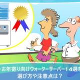 高齢者・お年寄り向けウォーターサーバー14選を比較!選び方や注意点は?
