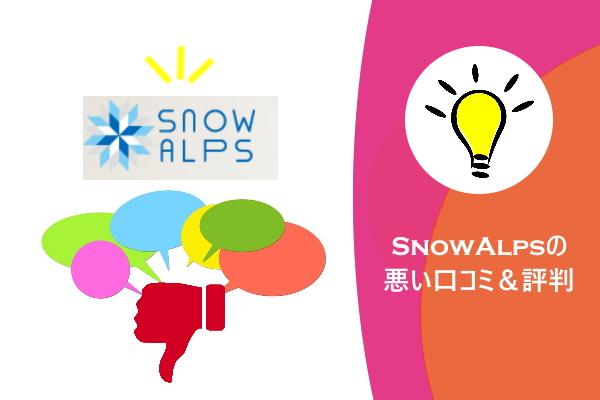 SnowAlps(スノーアルプス)の悪い口コミ&評判