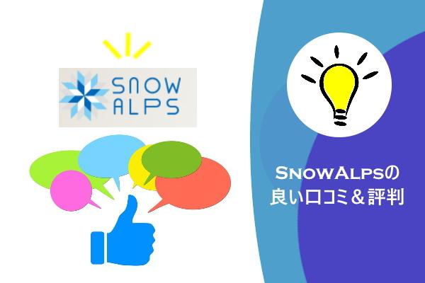 SnowAlps(スノーアルプス)の良い口コミ&評判