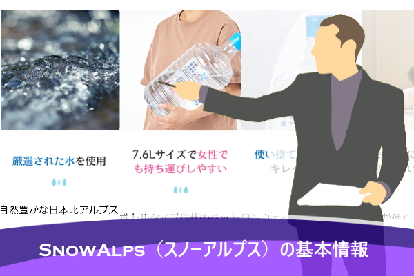 SnowAlps(スノーアルプス)の基本情報
