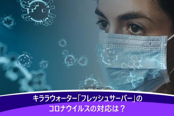 キララウォーター「フレッシュサーバー」のコロナウイルスの対応は?