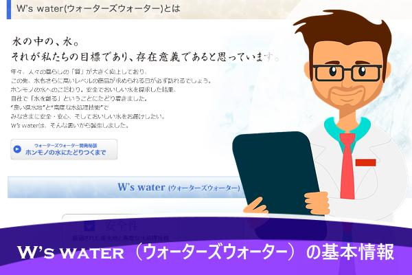 W's water(ウォーターズウォーター)の基本情報