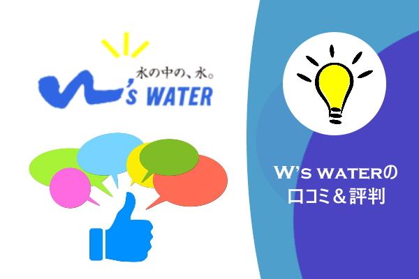 W's water(ウォーターズウォーター)の口コミ&評判