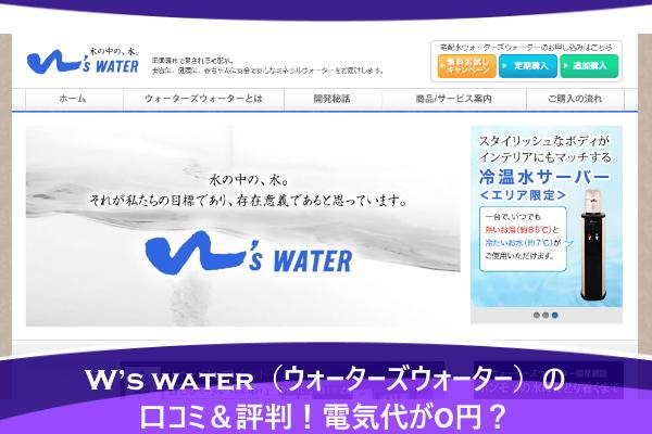 W's water(ウォーターズウォーター)の口コミ&評判!電気代が0円?